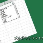 Excelでプルダウンリストを作る方法