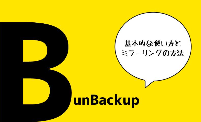 BunBackupの基本的な使い方とミラーリングの方法