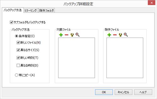 「バックアップ詳細設定」ダイアログ