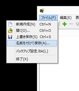 BunBackupの操作画面