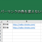 Excelのハイパーリンクの色を変えない方法