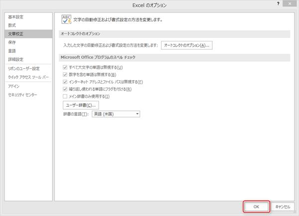 「Excelのオプション」ダイアログ