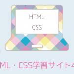 【HTML・CSS入門】初心者向けHTML・CSS学習サイト4選