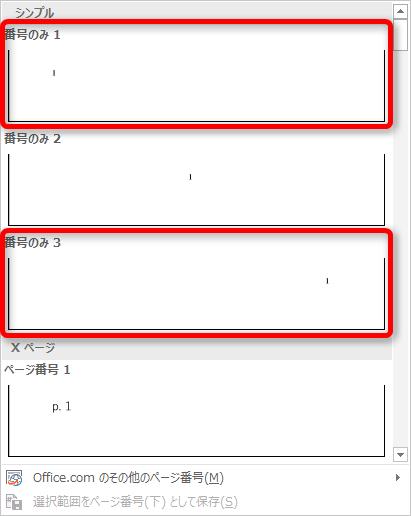 ページ番号の配置選択画面