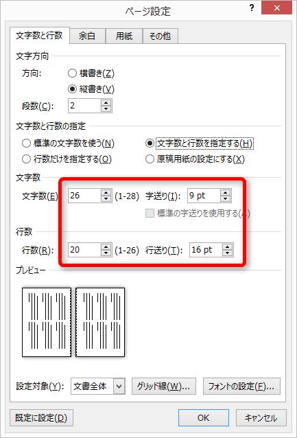 「ページ設定」ダイアログの「文字と行数」タブ