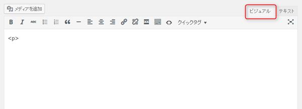 WordPressダッシュボードの記事投稿画面