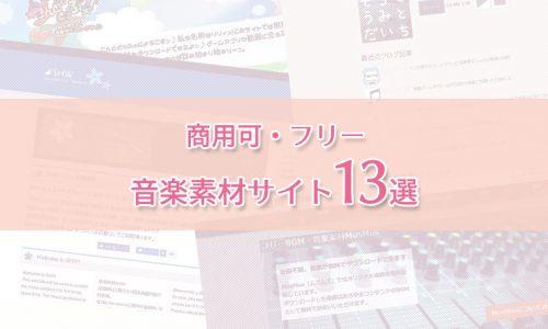 全部無料!音楽素材サイトまとめ13選【商用可】