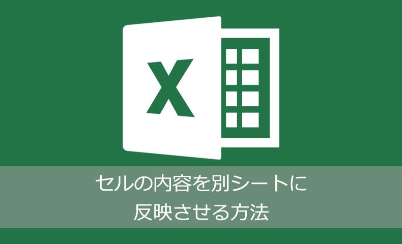 Excelのセルの内容を別シートに反映させる方法