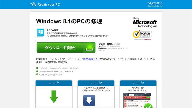 PC Speedup Pro Repairのダウンロードページ