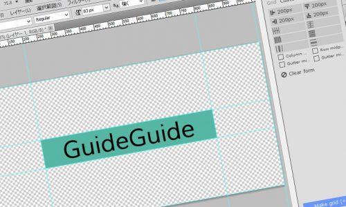 GuideGuideがインストールできないときに確認する3つのこと
