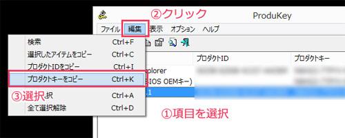 ProduKeyの操作画面