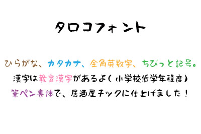 タロ子フォント