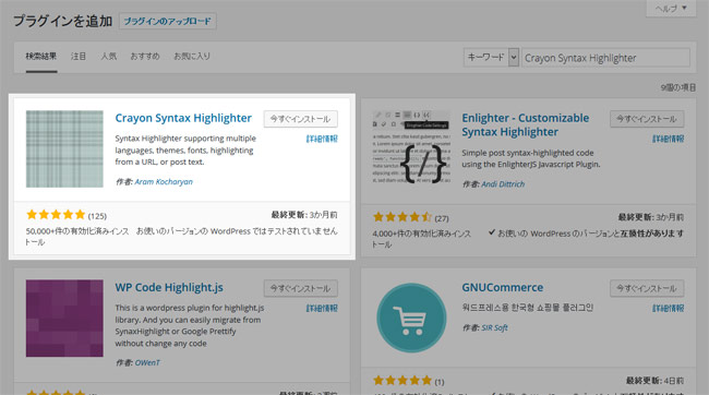 WordPressダッシュボードのプラグイン新規追加画面