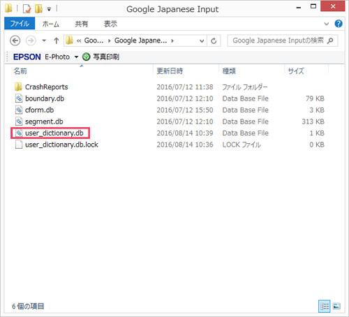 「Google Japanese Input」フォルダ