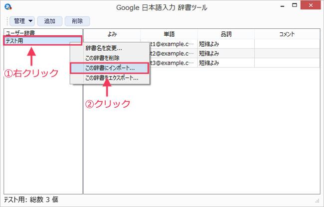 Google日本語入力の辞書ツール