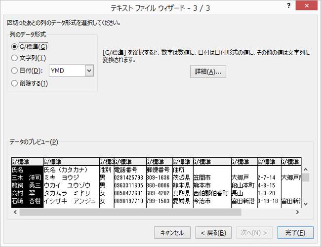 「テキストファイルウィザード」ダイアログ