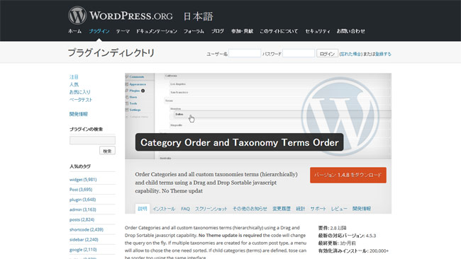 Category Order and Taxonomy Terms Orderのダウンロードページ