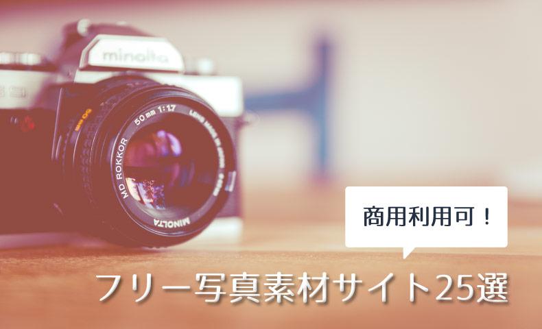 フリー写真素材サイトまとめ25選【商用利用可】