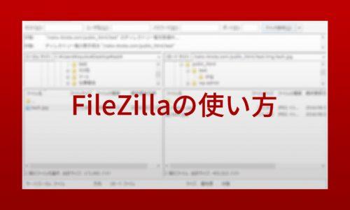 FTPソフト「FileZilla」の使い方【初心者向け】
