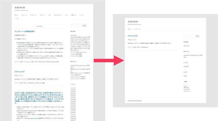 WordPress Database Reset使用前・使用後