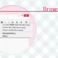 Firefoxのウィンドウサイズと位置の変更が簡単に!アドオン「Browsizer」の使い方