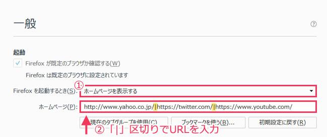 Firefoxの設定画面