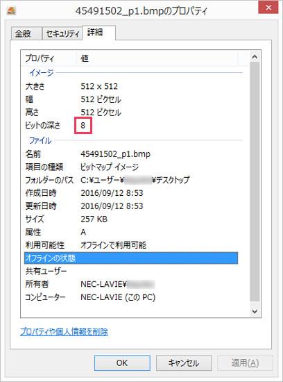 8bitのBMPに変換したファイルのプロパティ