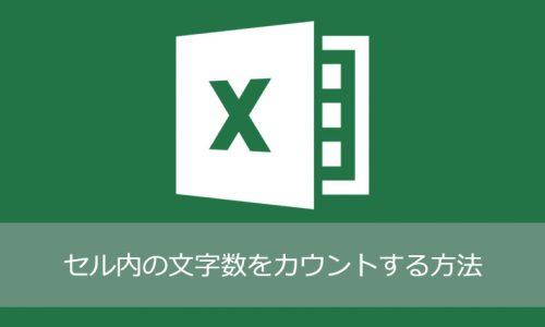 Excel 文字数カウント方法 半角は0.5文字とする方法や文字数制限の方法も