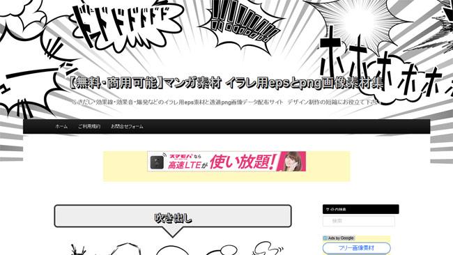 漫画素材ダウンロードサイト