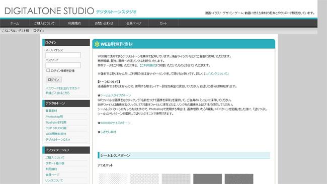 デジタルトーンスタジオ
