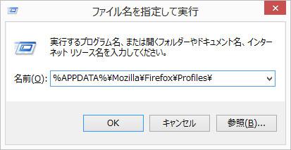 「ファイル名を指定して実行」ダイアログ