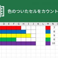 この色のセルは何個?Excelで色のついたセルの数をカウントする