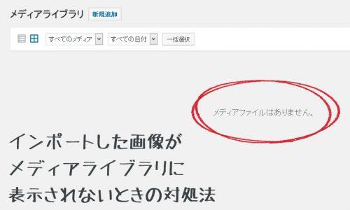 Wordpress インポートした画像がメディアライブラリに表示されないときの対処法