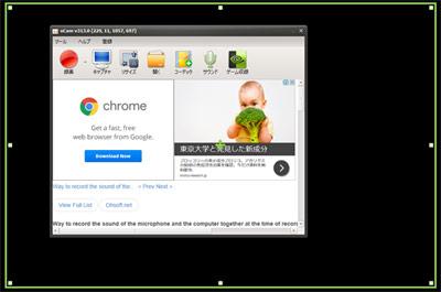 oCamの操作画面