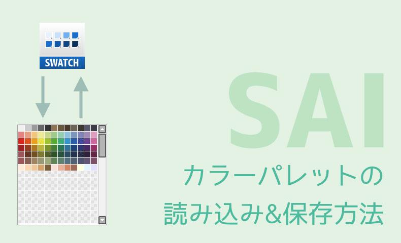 SAIでカラーパレットを読み込み&保存!パレットが消えても数秒で復元可能に
