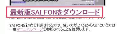 SAI_FONのダウンロードページ