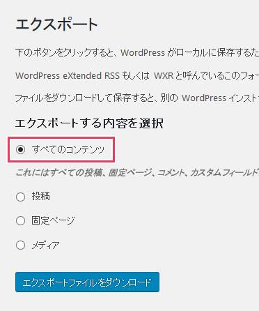 WordPressダッシュボードのエクスポート画面