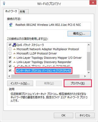 「Wi-Fiのプロパティ」ダイアログ