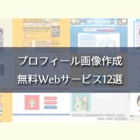 プロフィール画像を作成できる無料Webサービス12選