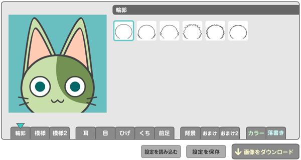 化け猫アイコンメーカー