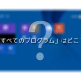 Windows8.1でのすべてのプログラムの出し方