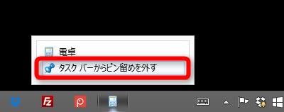 デスクトップ画面のタスクバー