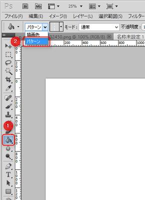 Photoshopの操作画面