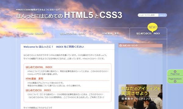 ほんっとにはじめてのHTML5とCSS3