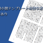 Word入稿用小説テンプレートの作り方【A5二段組配布あり】