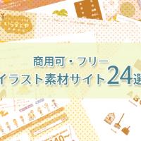 イラスト素材サイトまとめ24選【商用可・フリー】