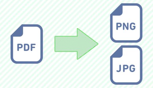 PDFをJPEGやPNGに変換(画像化)する3つの方法