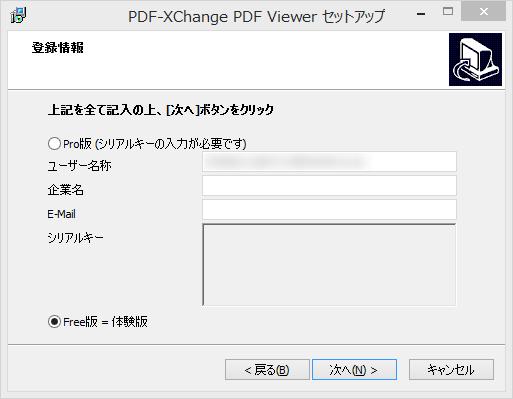 PDF-XChange Viewerのインストール画面