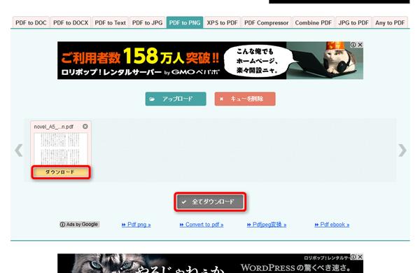 PDFコンバーターサイト