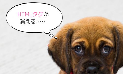 WordPressの記事に文字としてHTMLタグを表示させる方法